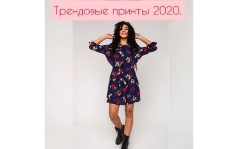 Модные принты летнего сезона 2020